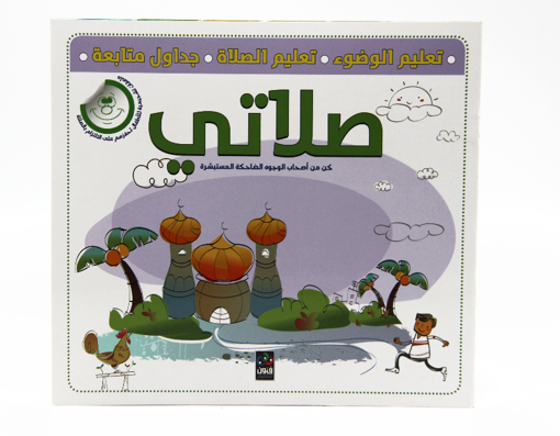 Picture of كتاب تعليم ( صلاتي)