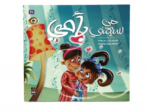 Picture of كتاب تعليمي  ( من سيعتني بامي)