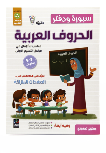 Picture of كتاب تعليمي  ( سبورة الحروف العربية)