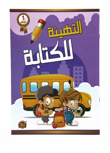 Picture of كتاب تعليمي  ( التهيئة لكتابة )