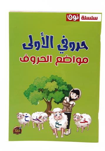 Picture of كتاب تعليمي  (حروفي الاولئ)