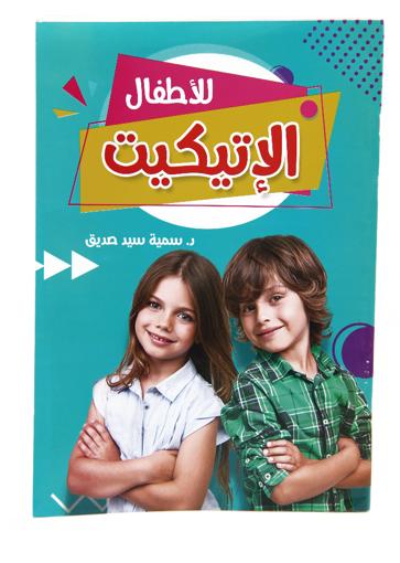Picture of كتاب تعليمي  ( فن الاتكيت )