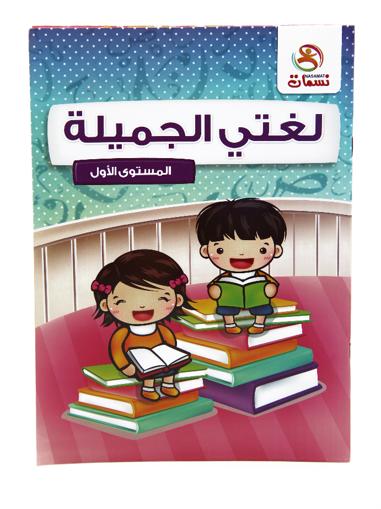 Picture of كتاب تعليمي (لغتي الجميلة )المستوى الاول