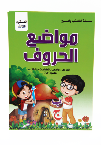 Picture of كتاب تعليمي( سلسلة اكتب وامسح)