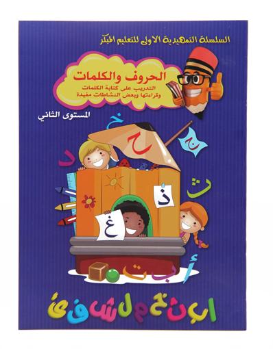 Picture of الحروف و الكلمات - المستوى الثاني