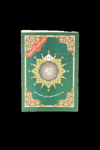 Picture of جزء-عم