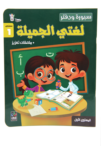 Picture of -سبورة لغتي الجميلة