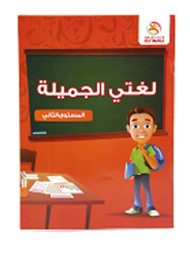 Picture of -لغتي الجميلة