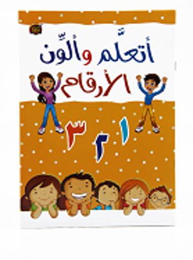 Picture of -أتعلم وألون الارقام العربية