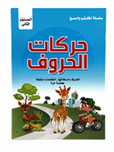Picture of -حركات الحروف