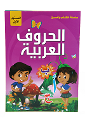 Picture of -الحروف العربية