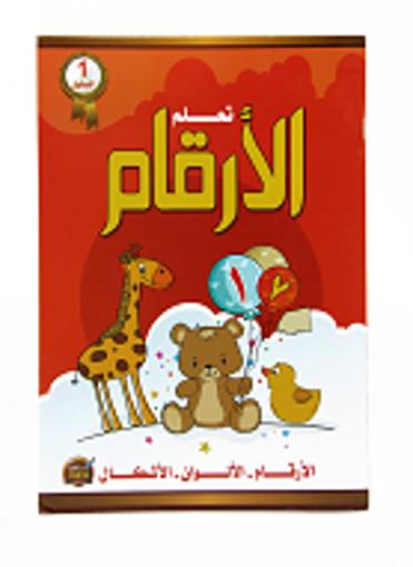 Picture of -الارقام العربية